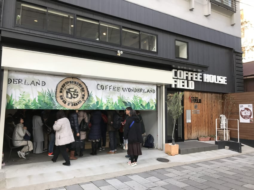 COFFEE HOUSE FIELDフロント