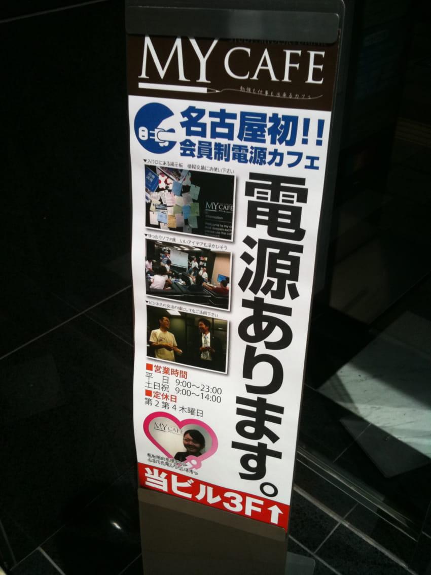 MY CAFE1階