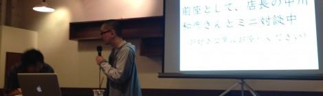 「なんのための仕事?」刊行記念西村佳哲×原田祐馬トークセッション(前説編)