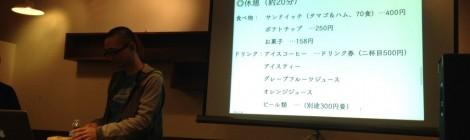 「なんのための仕事」刊行記念 西村佳哲×原田祐馬 トークセッション(第二部編)