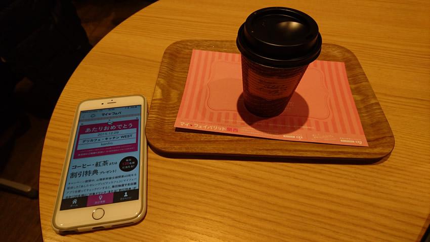 マイフェバでコーヒー