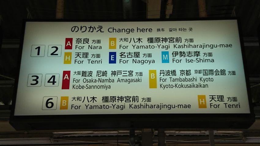 大和西大寺駅乗り換え案内