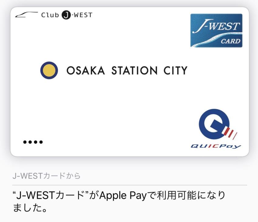 J-WESTカードのApple Pay