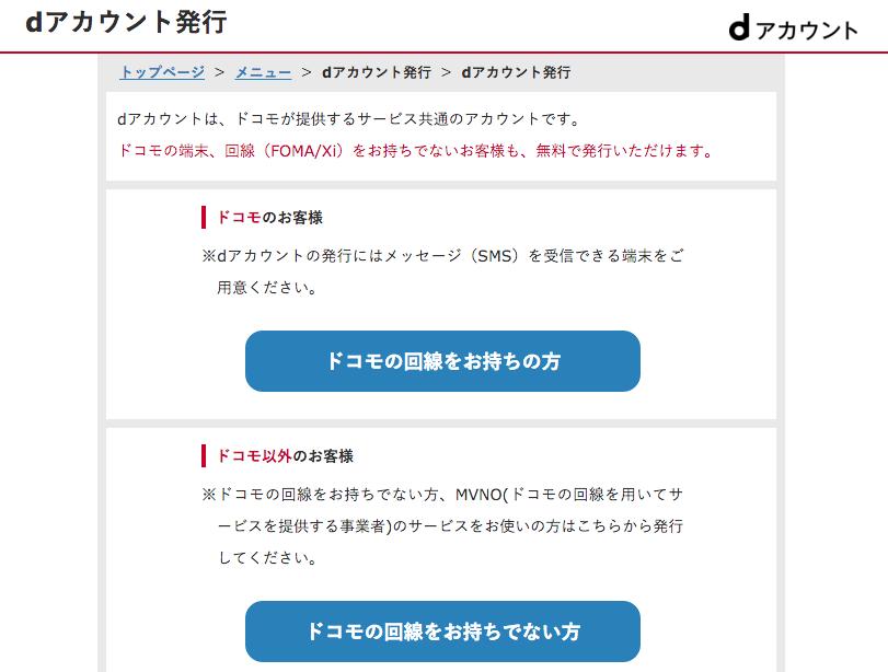 dアカウント登録選択画面