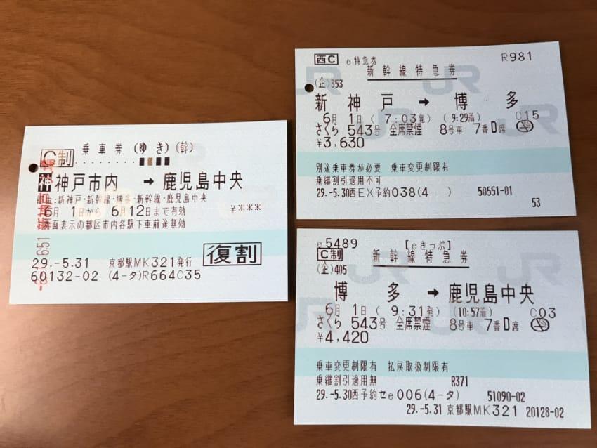 同じ座席の2枚の特急券