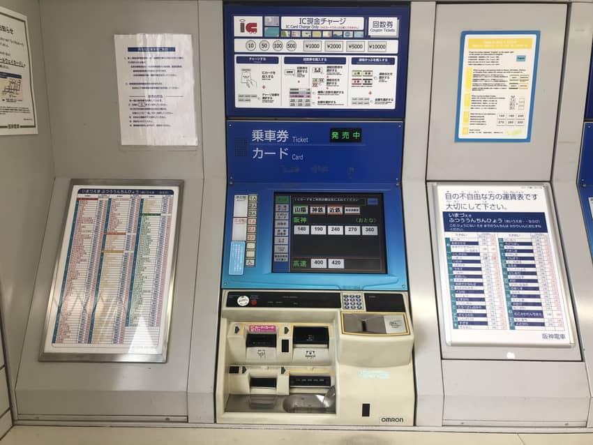 回数券の引き換えができる阪神の青い券売機