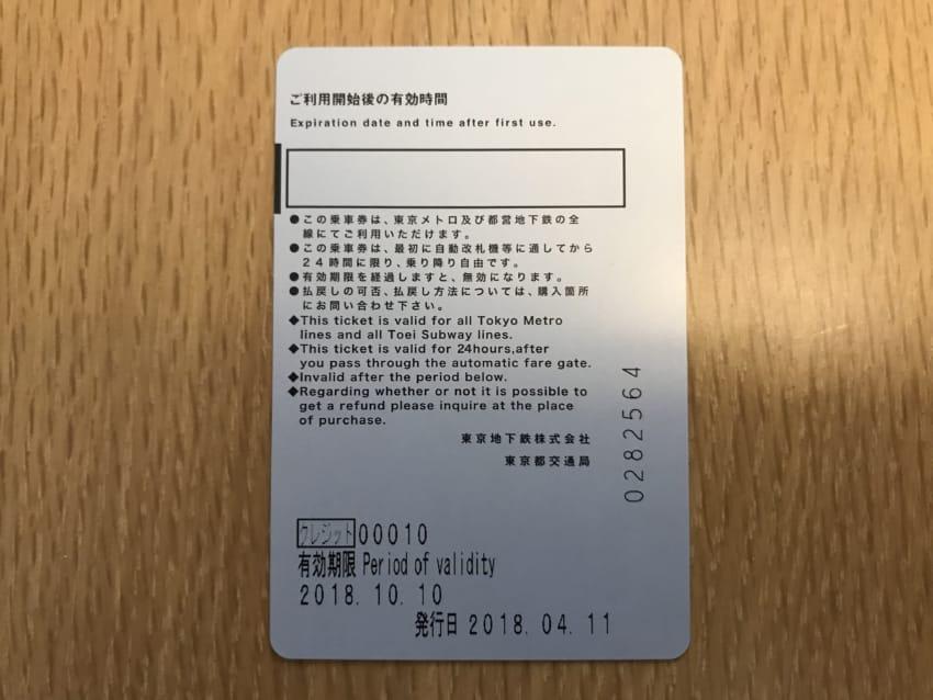 Tokyo Subway Ticket裏面