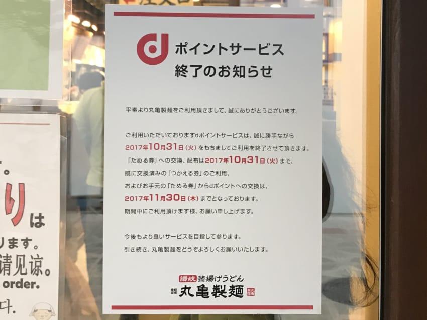 丸亀製麺dポイントサービス終了のお知らせ