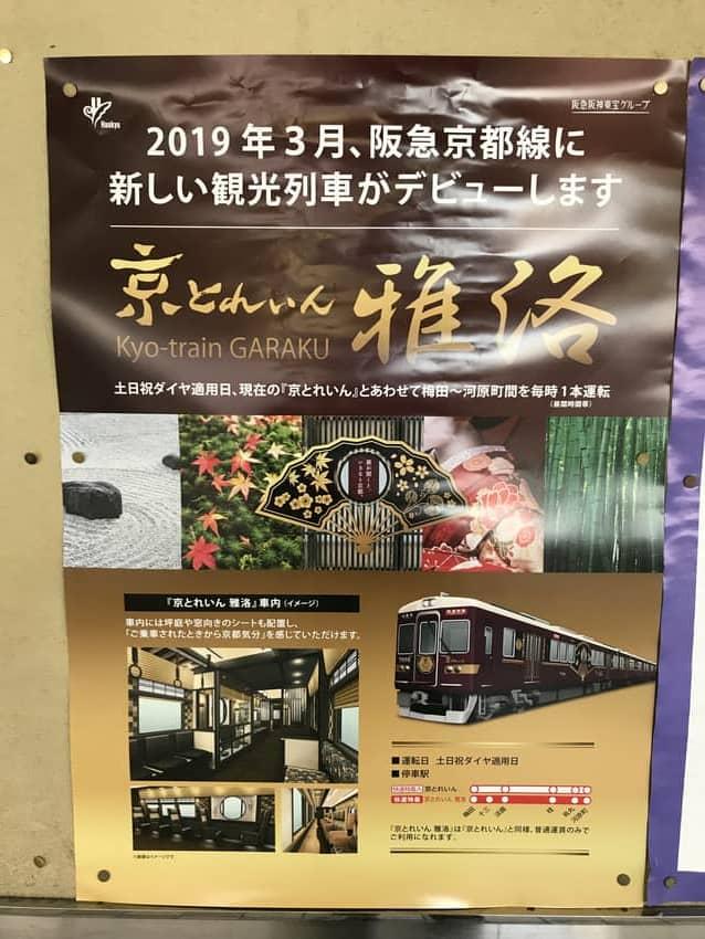「京とれいん 雅楽」ポスター