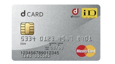 Apple Payで「iD」が使いたくてdカードに申し込んだら爆速で使えるようになってびっくりした話