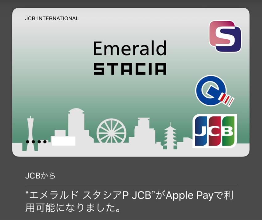 Apple PayのSTACIAカード