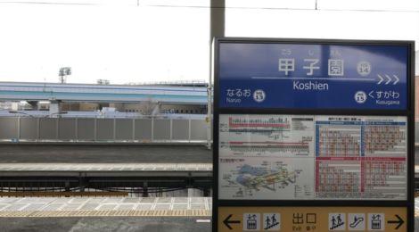 もうすぐ高校野球!JR大阪駅から阪神梅田駅まで階段なしでスムーズに行くには?