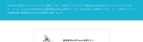KUSANAGIで動いているWordPressをAWSからConoHaへ移行したらめっちゃ大変だった話