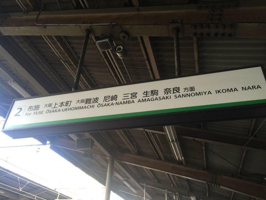 近鉄八尾駅方面案内