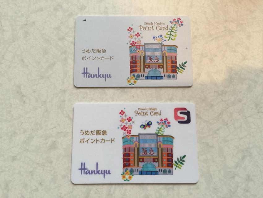 うめだ阪急ポイントカード:Sマークのない旧カード(上)とSマーク付きの新カード
