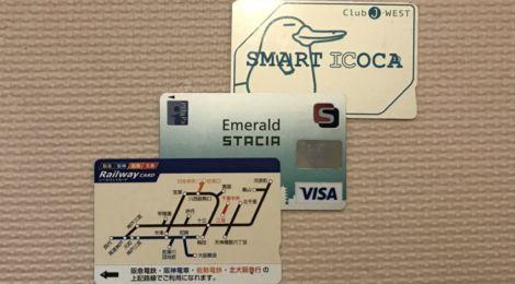 スルッとKANSAIカード発売終了。代わりとなるのはICOCA、PiTaPa、レールウェイカード…どれを選ぶ?