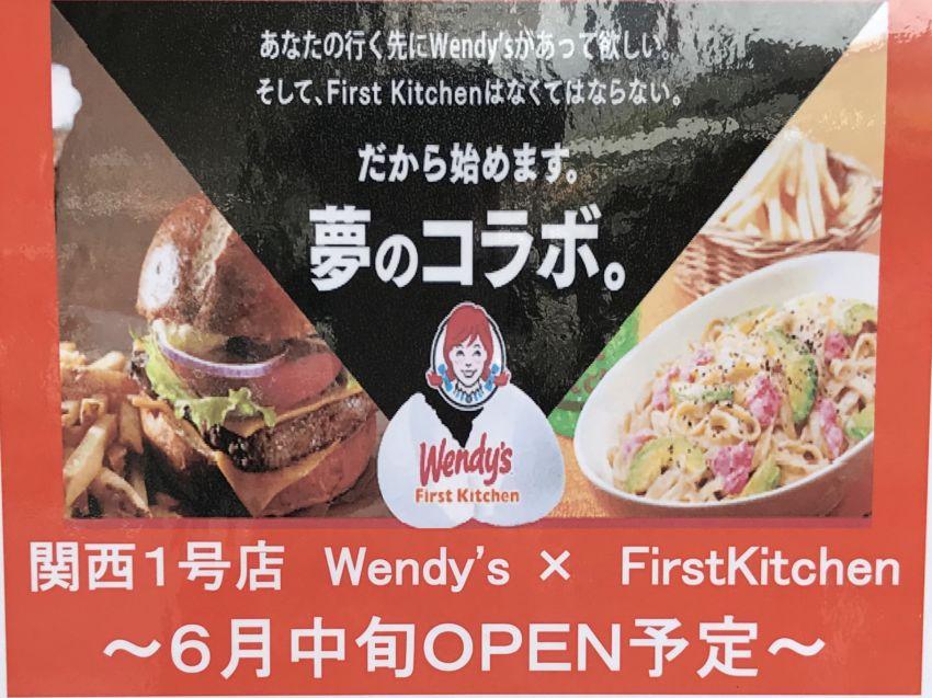 ウェンディーズ×ファーストキッチン
