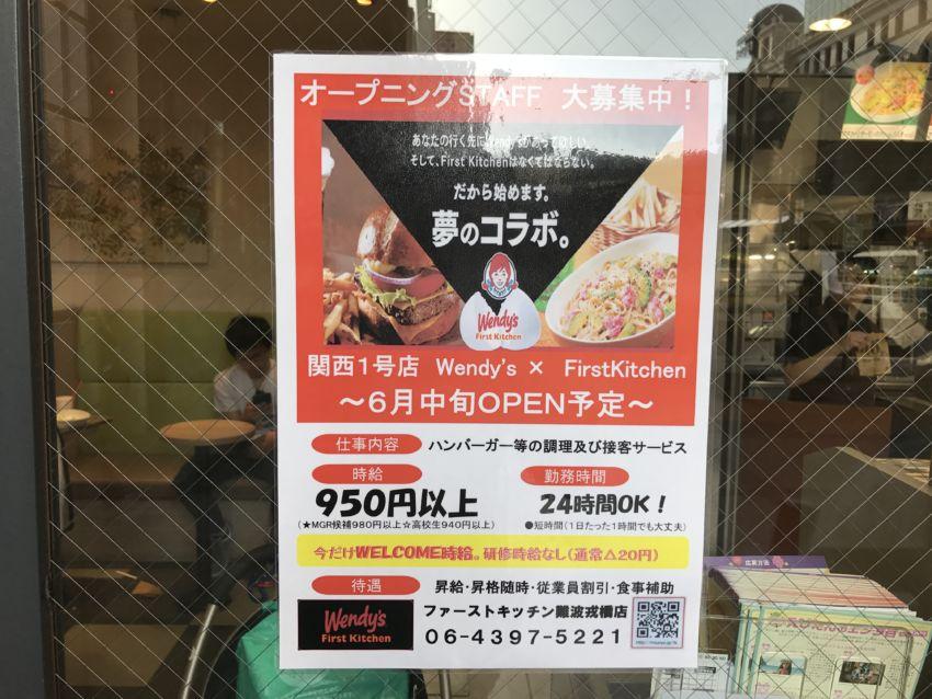 ウェンディーズ・ファーストキッチン難波戎橋店求人の貼り紙
