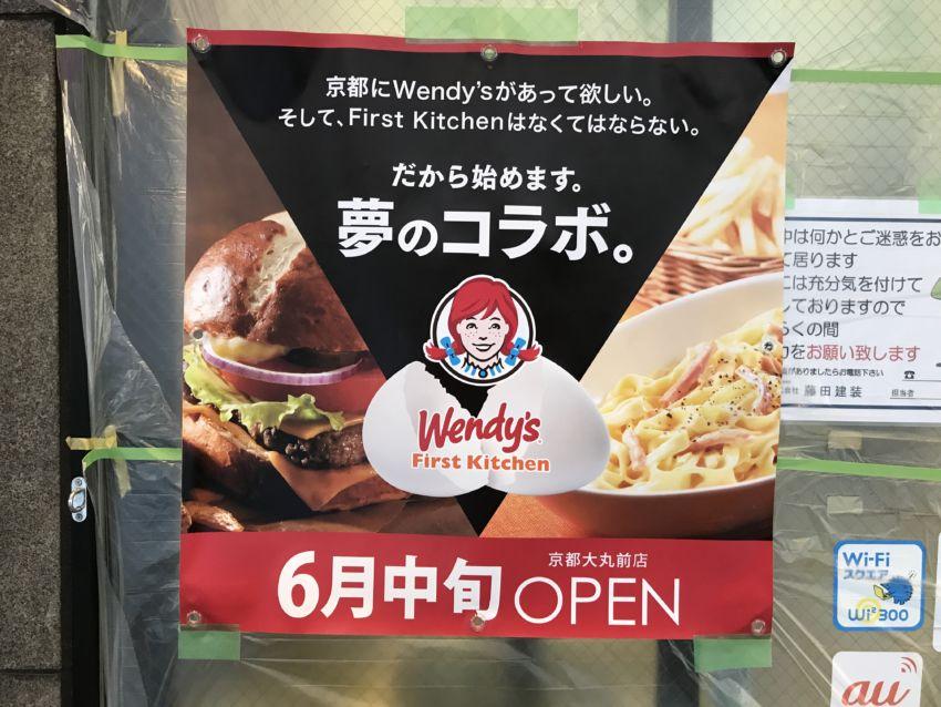 京都大丸前店6月中旬オープン