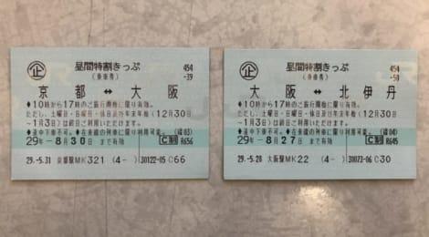 昼間特割きっぷ(昼特きっぷ)の発売終了で関西の移動はICカードがお得になるのか?