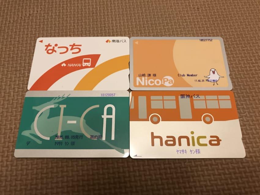 バスハウスカード各種