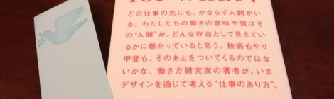 「なんのための仕事?」と西村さんサイン入り栞