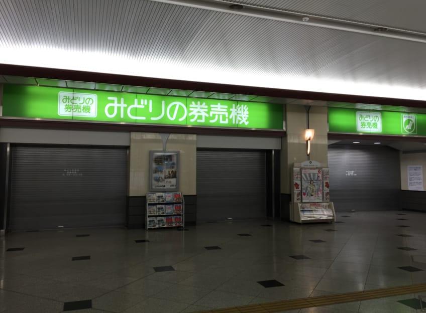 大阪駅みどりの窓口営業時間外