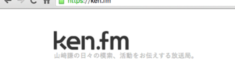 HTTPS化しました
