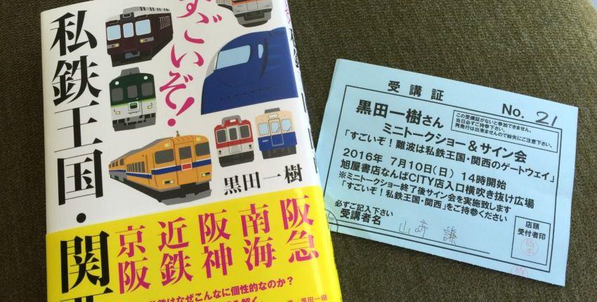 「すごいぞ!私鉄王国・関西」の著者黒田一樹さんのトークショー&サイン会へ行って来た