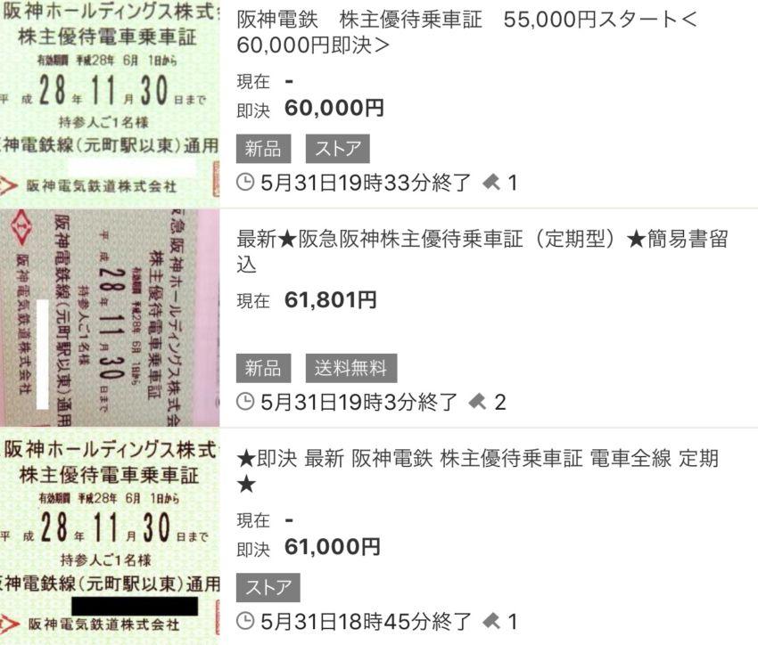 株主優待5月末