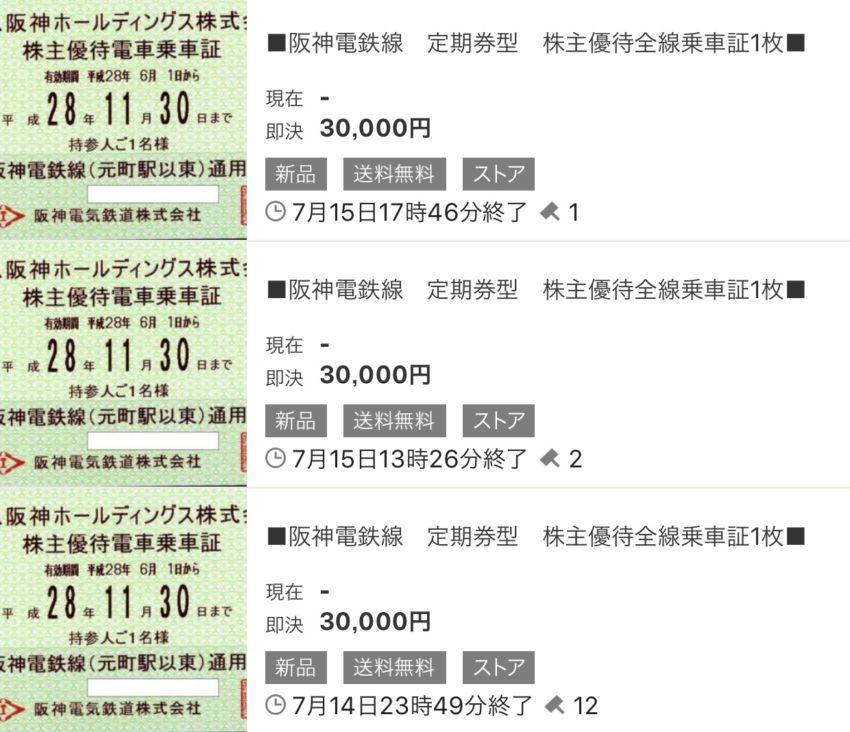 株主優待7月中旬