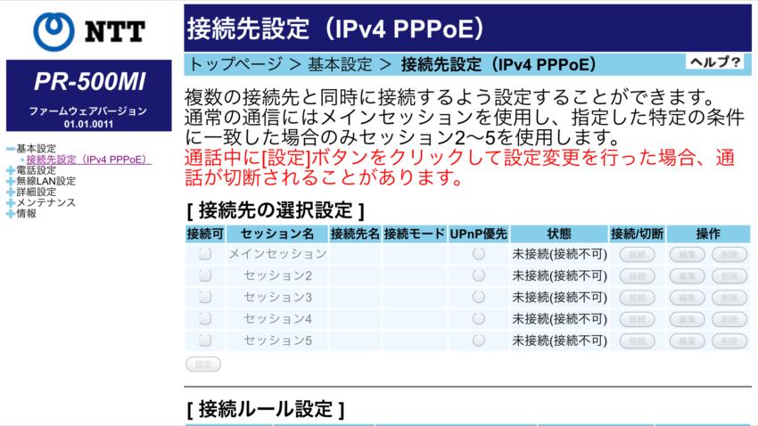 HGWPPPoE設定画面