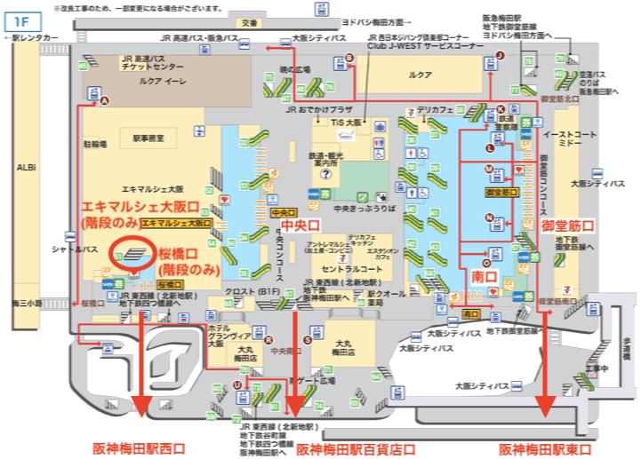 JR大阪駅1階
