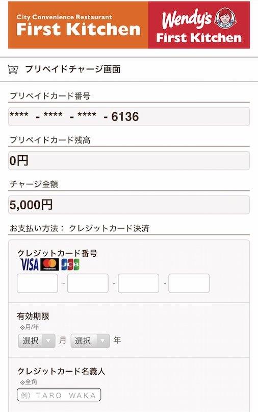 クレジットカード情報の入力1