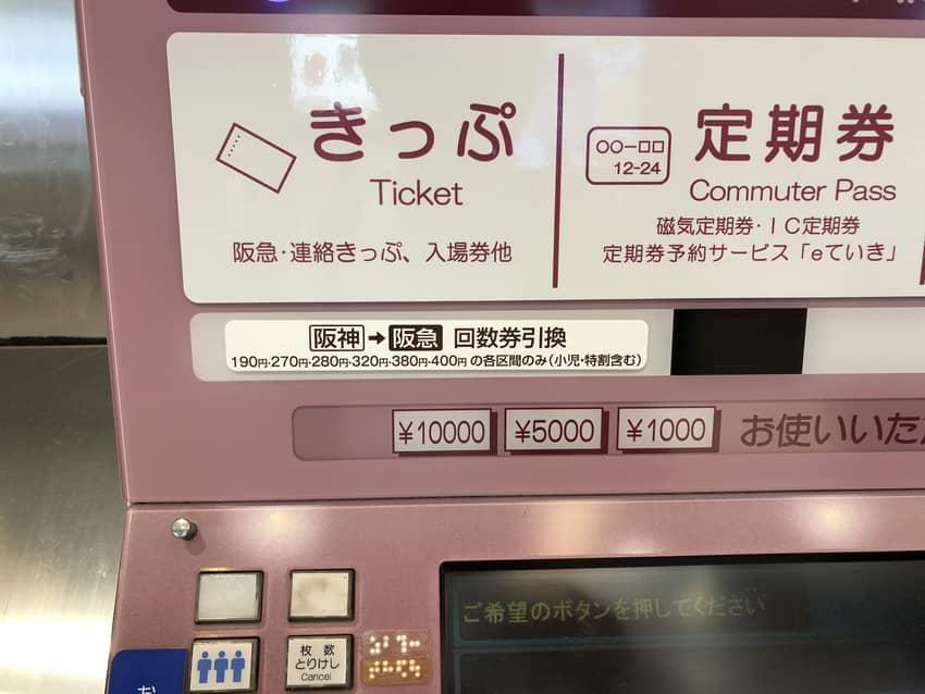 阪急・阪神回数券引き換え