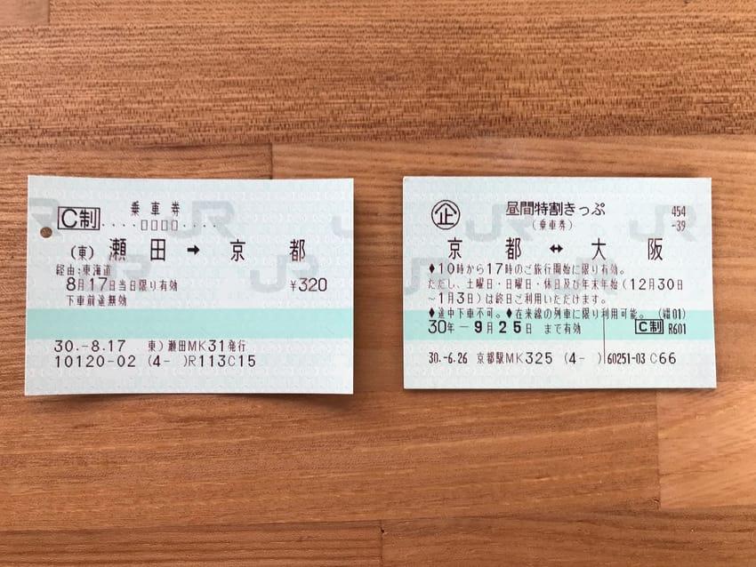 乗車券と昼特の組み合わせ